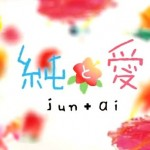 NHK 朝ドラ 純と愛 最終回