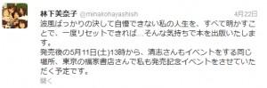 林下美奈子 Twitter で著書についてのつぶやき