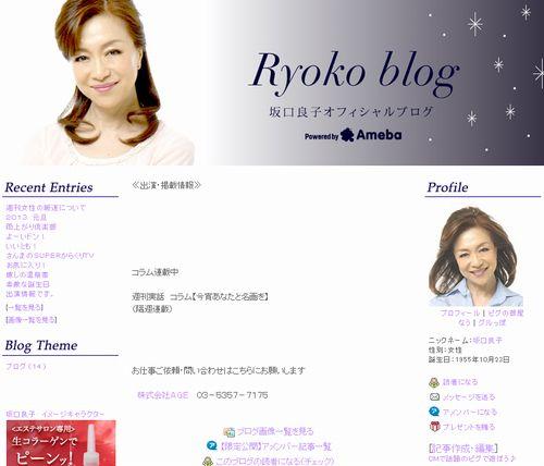 坂口良子オフィシャルブログ