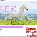 オセロ中島知子 ブログ 疾風日記