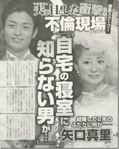 「週刊女性」 モデルUと矢口真理の不倫報道