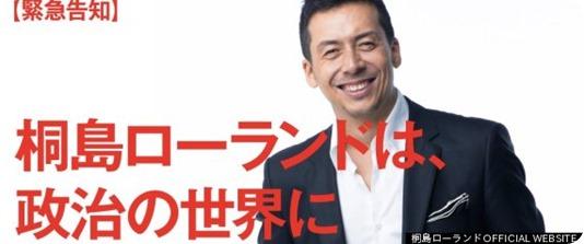 桐島ローランド 選挙 出馬