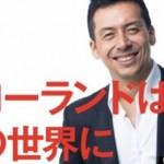 桐島ローランド 江角マキコとの離婚歴そして選挙出馬へ