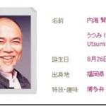 「北斗の拳」ラオウ声優内海賢二さん死去