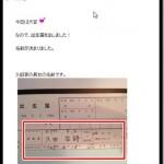 松嶋尚美 長女出産「空詩」と書いてララと読む!