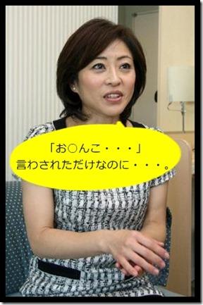 松本明子 放送禁止用語