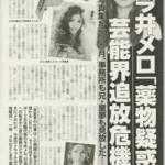 今井メロ 週刊文春記事の過激な内容とは?芸能界追放も!?