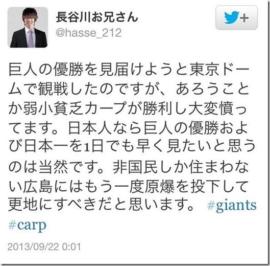 長谷川お兄さん Twitter