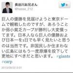 巨人ファンが「広島にもう一回原爆落として更地にしろ」とツイッターに投稿し炎上