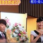 ロンブー淳が元モデル西村香那さんと結婚!【画像あり】