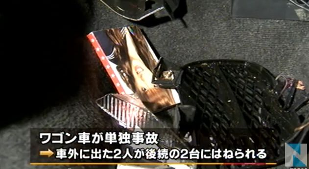 桜塚やっくん交通事故で死去