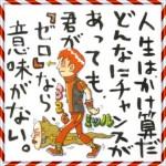 元19(ジューク)の326(ミツル)月収10万円の絶頂期とナンパ逮捕!?