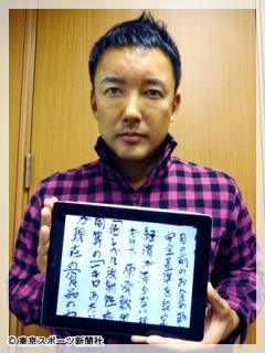 山本太郎 手紙 内容