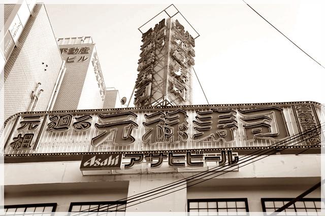世界初の回転寿司 元禄寿司