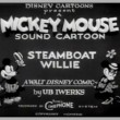 蒸気船ウィリー ミッキーマウス