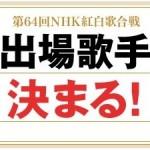 2013年末紅白出場歌手決定!初出場に泉谷しげる、福田こうへい。北島三郎は50回目