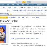 桜田淳子が芸能界を干された理由は統一教会か?芸能界復帰の真相とは?