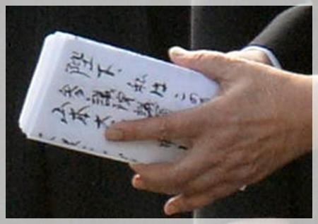 山本太郎 手紙