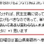 石破茂幹事長、テロ発言を撤回、女子高生も涙で批判