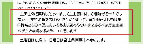 石破茂幹事長 テロ発言問題
