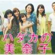 映画「ハダカの美奈子」が3週間で打ち切りで大コケの模様