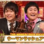 THE MANZAI 2013優勝ウーマンラッシュアワーに微妙との声