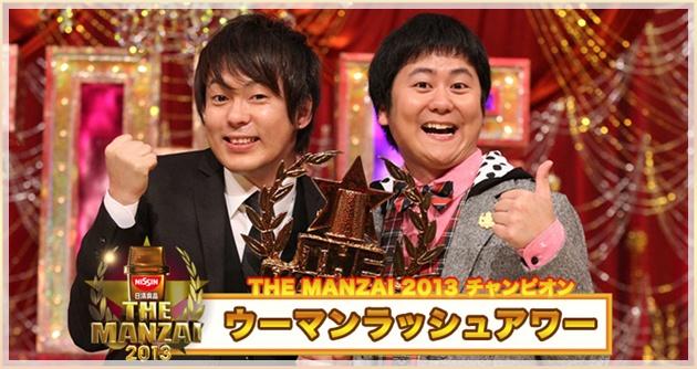 THE MANZAI 2013 ウーマンラッシュアワー