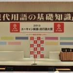2013年流行語大賞決定!「今でしょ!」「じぇじぇじぇ」「倍返し」「お・も・て・な・し」