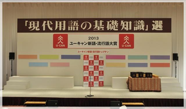 2013年流行語大賞決定!「今でしょ!」「じぇじぇじぇ」「倍返し」「お・も・て・な・し」の4つ