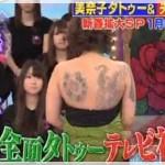 美奈子、テレビで背中タトゥー生公開(画像あり)涙の理由は?