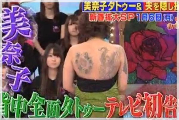 美奈子 タトゥー