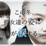 芦田愛菜ドラマ「明日、ママがいない」が打ち切り!?慈恵病院が人権侵害・偏見的内容に中止要請