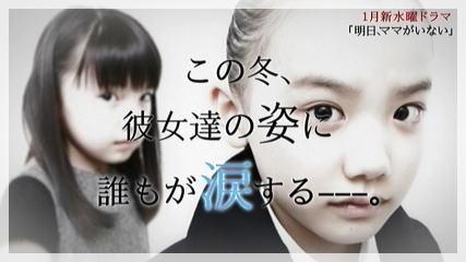 芦田愛菜ドラマ「明日、ママがいない」が打ち切り!?