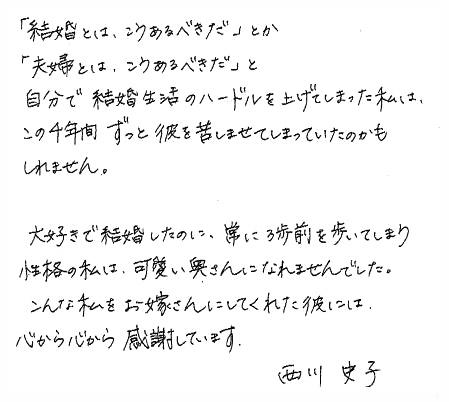 西川史子 離婚 コメント
