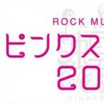 hideミュージカル『ピンクスパイダー2014』が突然の公演中止!!弟の松本裕士が関与の可能性も!?