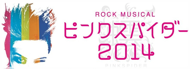 ピンクスパイダー2014 公演中止 理由