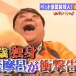 彦摩呂47歳激太りグルメレポーターのカミングアウト