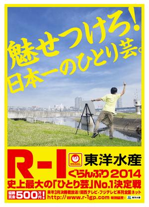 R-1ぐらんぷり2014