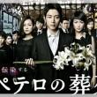 小泉孝太郎主演ドラマ「ペテロの葬列」のあらすじ・キャスト・ネタバレ