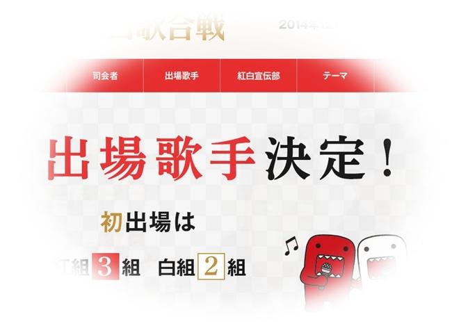 『第65回NHK紅白歌合戦』の出場者一覧